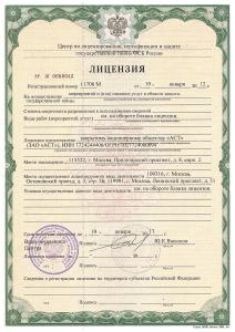 Лицензия на осуществление и (или) оказание услуг в области защиты гостайны_Страница_1
