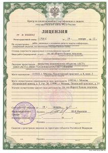 Лицензия №11705 С стр 1