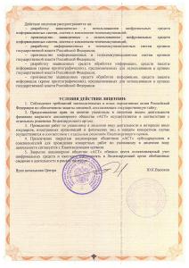 Лицензия №11705 С стр 2