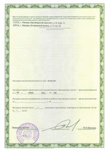 Лицензия №12324 Н стр 2