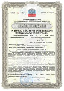 ФСТЭК  на деятельность по технической защите конфиденциальной информации 2014