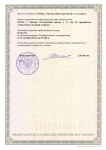 №003357 ВВТ-О стр 2