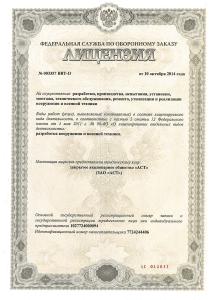 Лицензия №003357 ВВТ-О стр 1
