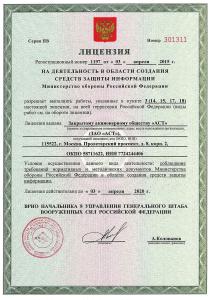 Litsenziya----1197-str-1-212x300 Лицензия №1197 стр 1