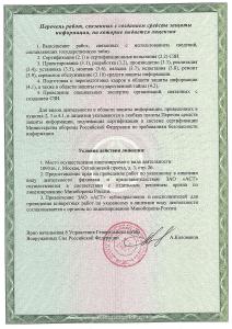 Лицензия №1197 стр 2