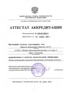 attestat-0111-str1-212x300 attestat 0111 str1