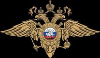 МВД_РФ