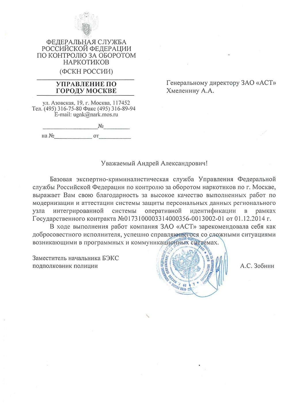 Управление ФСКН России по г. Москве