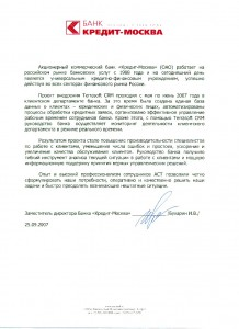 Банк Кредит-Москва, Отзыв 2007
