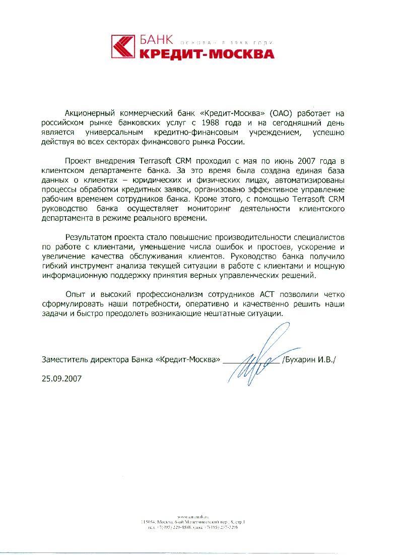 Банк Кредит-Москва