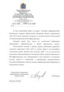 apparat_praviyelstva_samarskoi_obl