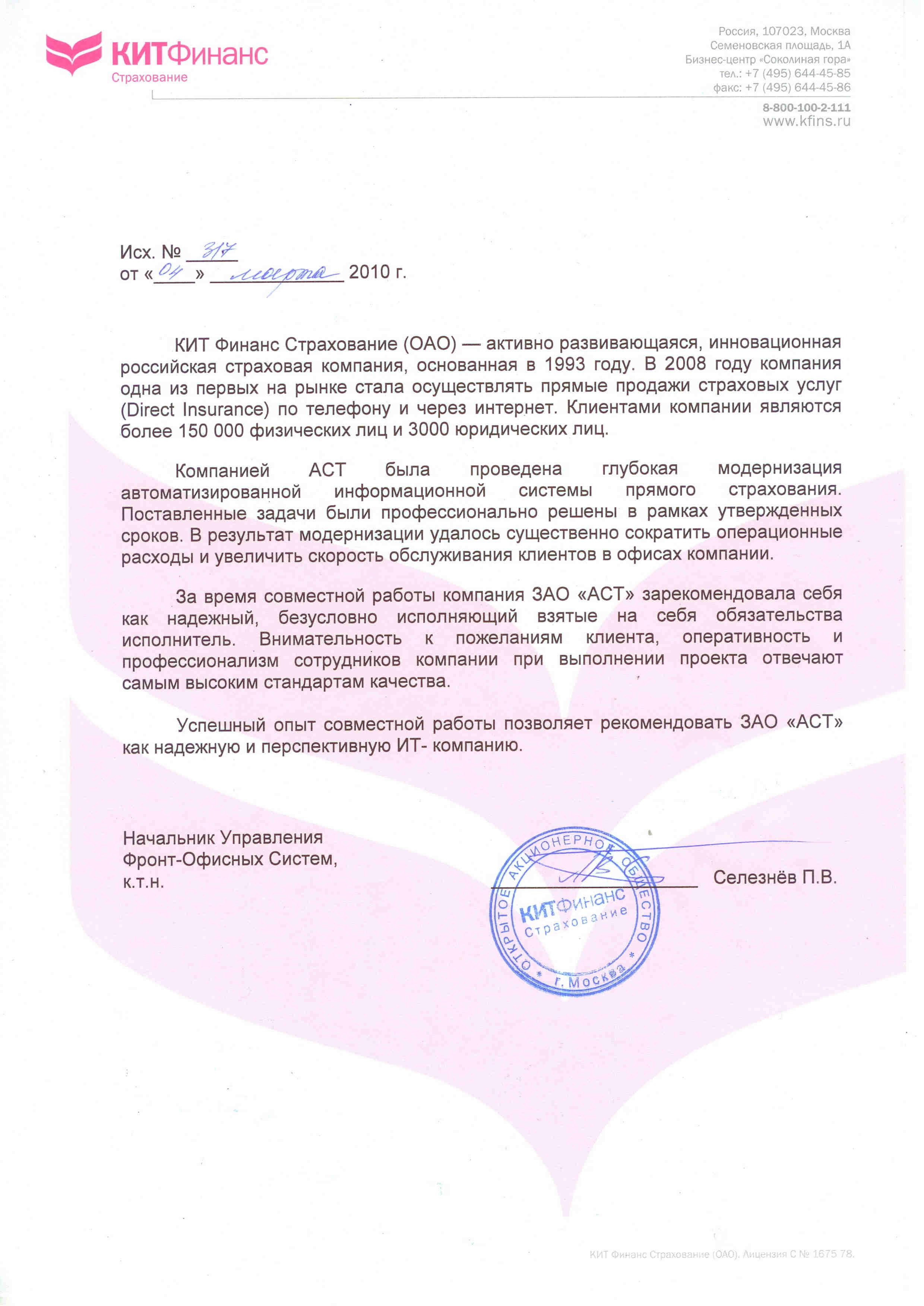 КИТ Финанс Страхование