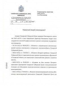 samaskay_gubernskay_duma