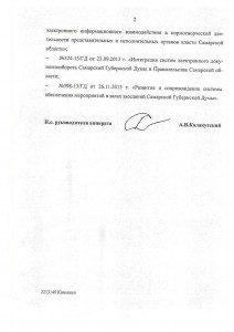 samaskay_gubernskay_duma2