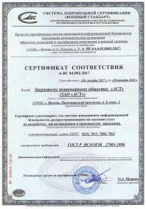 Сертификат СМИБ