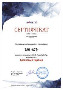 Sertifikat-partnera-S-terra-211x300 Сертификат партнера С-терра