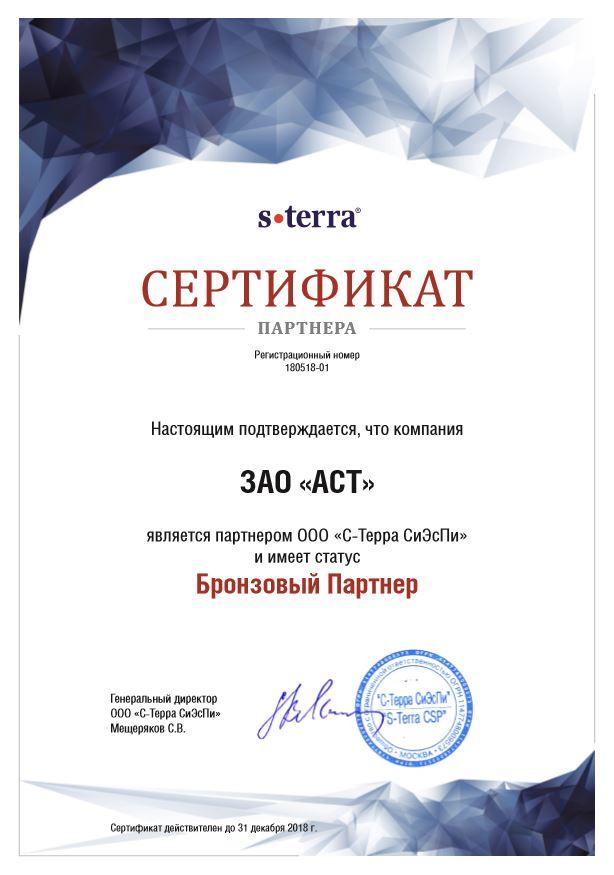 Sertifikat-partnera-S-terra Компания «АСТ» бронзовый партнер «С-Терра СиЭсПи»