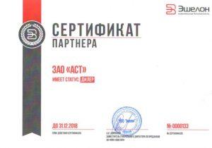 Сертификат партнерра Эшелон