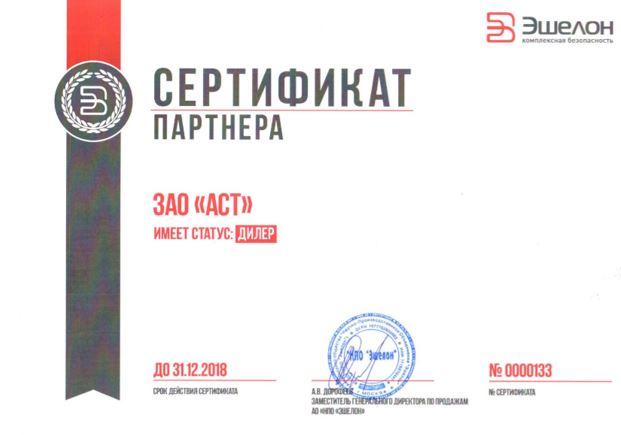 Sertifikat-partnerra-E`shelon Компания «АСТ» и НПО «Эшелон» подписали партнерское соглашение