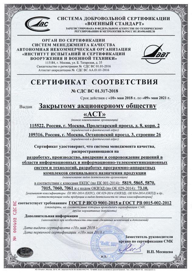 АСТ получила сертификат на соответствия СМК новому стандарту