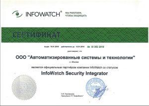 Компания «АСТ» получила сертификат InfoWatch