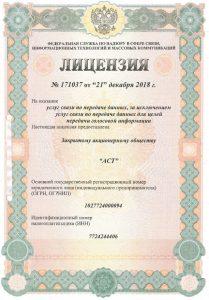 Лицензия № 171037 от 21.12.2018