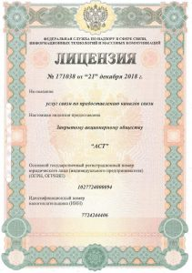 Лицензия № 171038 от 21.12.2018
