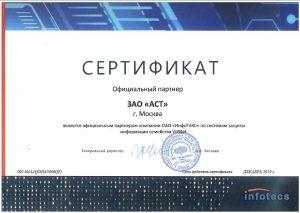 «АСТ»получила сертификат «ИнфоТеКС»